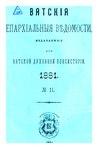 Вятские епархиальные ведомости. 1881. №11 (офиц.).pdf
