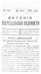 Вятские епархиальные ведомости. 1915. №22.pdf