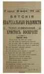 Вятские епархиальные ведомости. 1916. №16-17 (неофиц.).pdf