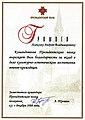 Грамота за вклад в дело культурно-эстетического воспитания воинов-кремлевцев, 22 декабря, 2008 год.jpg