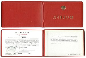 Diplomatic Academy of the Ministry of Foreign Affairs of the Russian Federation - Diploma of the diplomatic Academy of the Ministry of foreign Affairs of the Soviet Union.