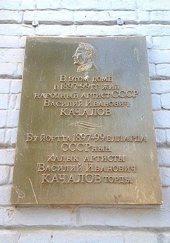 Мемориальная доска в Казани
