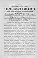 Екатеринославские епархиальные ведомости Отдел неофициальный N 10-11 (11 апреля 1901 г).pdf