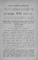 Екатеринославские епархиальные ведомости Отдел неофициальный N 18 (15 сентября 1892 г).pdf