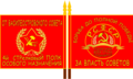 Знамя 4-го стрелкового полка обр.1918 года (реконструкция).png