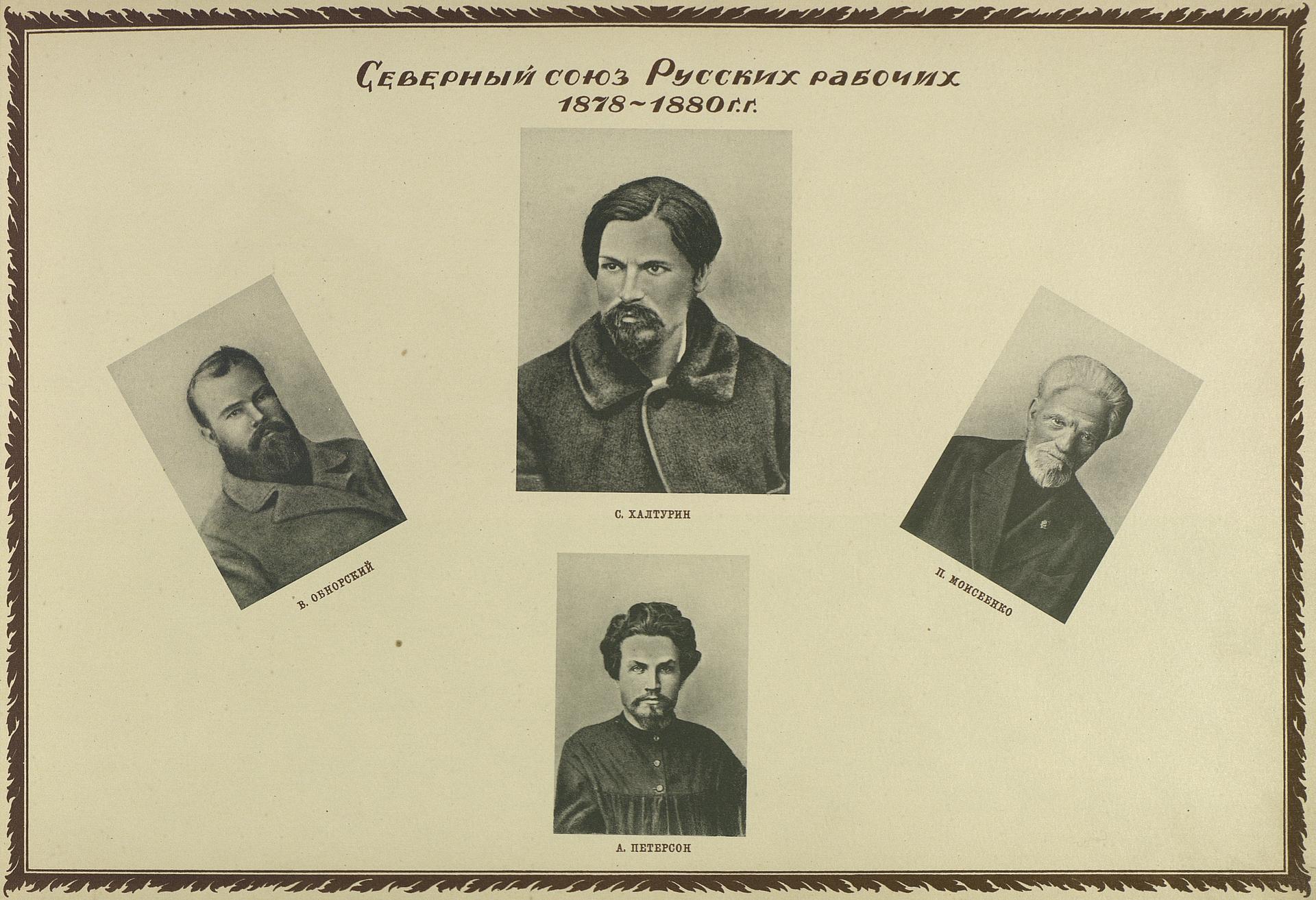 Лидеры Северно-русского рабочего союза