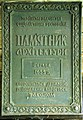 Миколаївська церква (дер.), Гусний 2.jpg