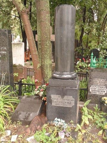 Могила Багрицкого на Новодевичьем кладбище.