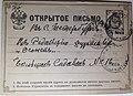 """Открытое письмо 1883 года в журнал """"Огонёк"""".JPG"""