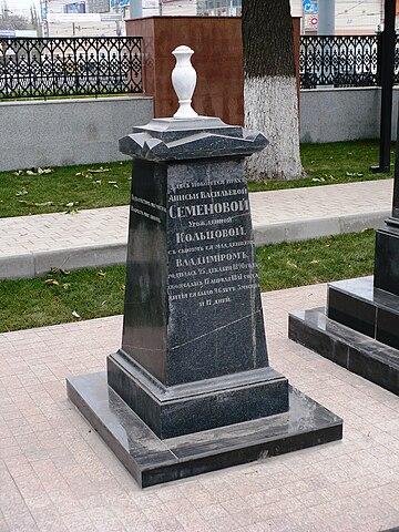 Памятник на могиле сестре А.В.Кольцова (Воронеж)