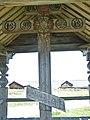 Россия, Карелия, Кижи, поклонный крест из д.Хашозеро, 14-13 14.06.2008 - panoramio.jpg