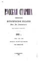 Русская старина 1891 4 6.pdf