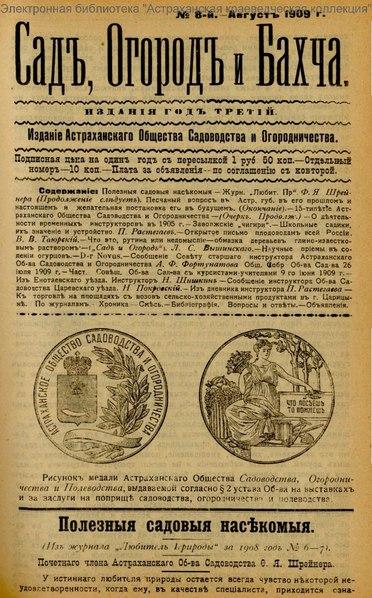 File:Сад Огород и Бахча 1909 №8.pdf