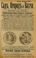 Сад Огород и Бахча 1909 №8.pdf