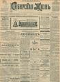 Сибирская жизнь. 1903. №188.pdf