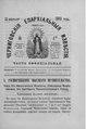 Черниговские епархиальные известия. 1893. №04.pdf