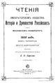 Чтения в Императорском Обществе Истории и Древностей Российских. 1906. Кн. 4.pdf