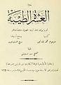 Ալ-Աշարա ալ-Տեյբիյյա.jpg