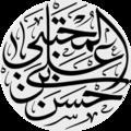 أمير المؤمنين أبي محمد الحسن بن علي بن أبي طالب رضي الله عنهما.png