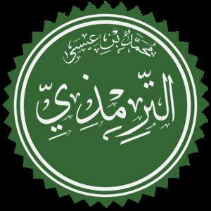Al-Tirmidhi - Image: الترمذي
