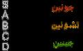 رتب النينجا - عربي.png