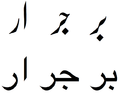 ر connected to various letters in two scripts.png