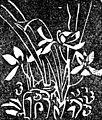 নবীন - রবীন্দ্রনাথ ঠাকুর (page 1 crop).jpg
