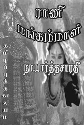 இராணி மங்கம்மாள் (நாவல்)