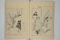 『光琳百圖』-One Hundred Paintings by Kōrin (Kōrin hyakuzu) MET 2013 757 09.jpg