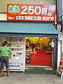 ちょ~ 名古屋で一番安い だがや (4028994559).jpg
