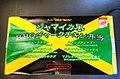 ジャマイカ風BBQジャークチキン弁当(東京駅)外観.jpg
