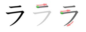 Ra (kana) - Stroke order in writing ラ