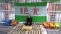 前民主進步黨主席許信良在立法院前絕食抗議第7天-101年5月27日( 星期日) - panoramio (1).jpg