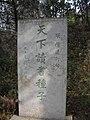 南京雨花台 - panoramio (14).jpg