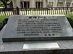 原爆ドーム - panoramio (19).jpg