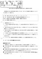 新旧方式等に係る総務省省令審査担当者への確認内容の報告(平成29年6月26日秋田県).pdf