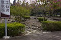 溪州費茲洛公園 Xizhou Fitzroy Gardens - panoramio (1).jpg
