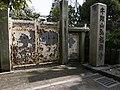 牛頭山弘福禅寺 - panoramio (3).jpg