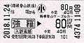 箱根登山鉄道 強羅 箱根登山ケーブルカー 80円区間 小児.jpg