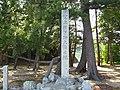 聖上陛下御上陸の地 - panoramio.jpg