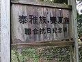 鹿場 Luchang - panoramio.jpg