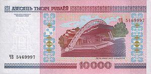 10000-rubles-Belarus-2000-b