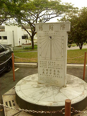 Nanyang University - A surviving monument of Nanyang University, at Nanyang Technological University. See higher resolution version.
