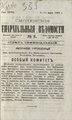 1892. Смоленские епархиальные ведомости. № 05.pdf