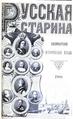1900, Russkaya starina, Vol 101. №1-3.pdf