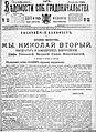1905. Ведомости Санкт-Петербургского градоначальства.jpg