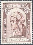 "1950 ""Avicenna"" stamp of Iran.jpg"