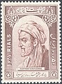 "1950 ""Avicenna"" stamp of Iran.jpg"