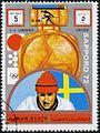 1972 stamp of Ajman Sven-Åke Lundbäck.jpg