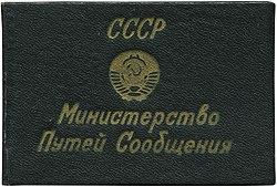1985. USSR - Ministry of Railways.jpg